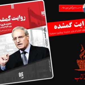 روایت گمشده؛ خاطرات فاوق الشرع، وزیر خارجه پیشین سوریه